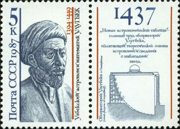 The 1987 USSR stamp translates from Russian Uzbek astronomer and mathematician Ulugbek. Image Credit: Wikipedia